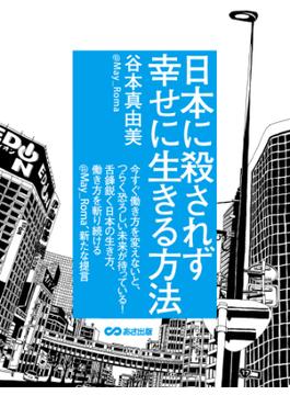 日本に殺されず幸せに生きる方法(あさ出版電子書籍)(あさ出版電子書籍)