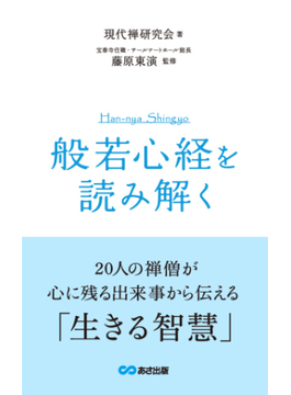 『般若心経』を読み解く(あさ出版電子書籍)(あさ出版電子書籍)