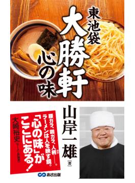 東池袋大勝軒 心の味(あさ出版電子書籍)(あさ出版電子書籍)