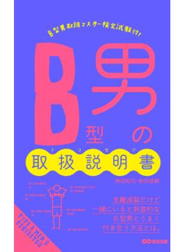 B型男の取扱説明書(あさ出版電子書籍)(あさ出版電子書籍)