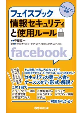 フェイスブック 情報セキュリティと使用ルール(あさ出版電子書籍)(あさ出版電子書籍)