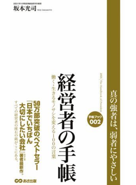 経営者の手帳(あさ出版電子書籍)(あさ出版電子書籍)