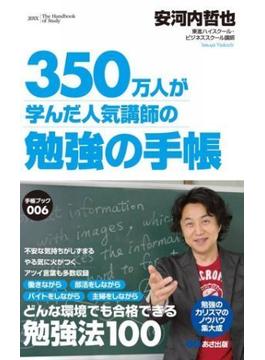 350万人が学んだ人気講師の勉強の手帳 (あさ出版電子書籍)(あさ出版電子書籍)