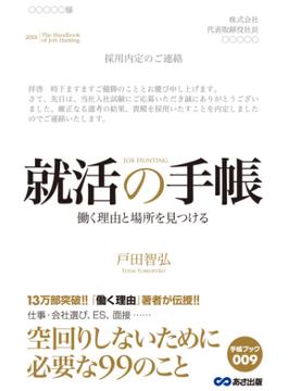 就活の手帳(あさ出版電子書籍)(あさ出版電子書籍)