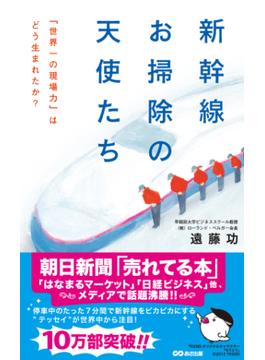 新幹線 お掃除の天使たち(あさ出版電子書籍)(あさ出版電子書籍)