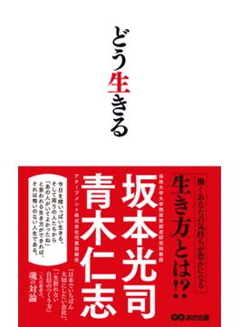 どう生きる(あさ出版電子書籍)(あさ出版電子書籍)
