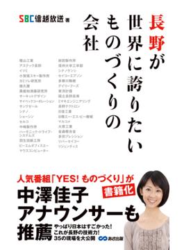 長野が世界に誇りたいものづくりの会社(あさ出版電子書籍)(あさ出版電子書籍)