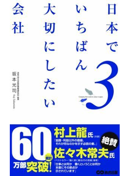 日本でいちばん大切にしたい会社3(あさ出版電子書籍)(あさ出版電子書籍)