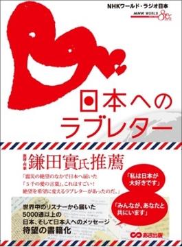 日本へのラブレター ~世界から届いた5000通のメッセージ