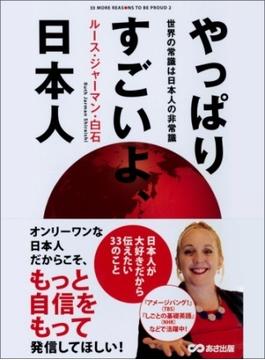 やっぱりすごいよ、日本人―――日本人が大好きだから伝えたい33のこと