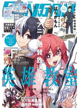 デジタル版月刊少年ガンガン(月刊少年ガンガン)