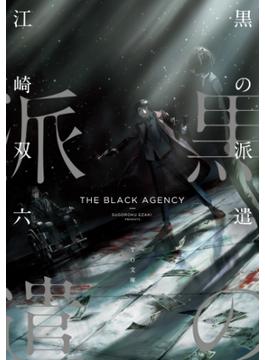 黒の派遣(TO文庫)