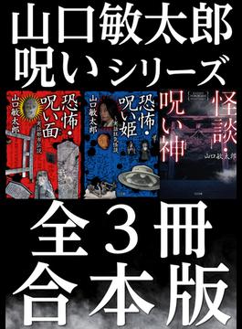 【合本版】山口敏太郎呪いシリーズ(TO文庫)