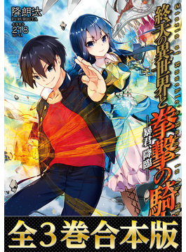 【合本版1-3巻】終天の異世界と拳撃の騎士(TOブックスラノベ)