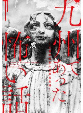 九州であった怖い話~心霊研究家の怪異蒐集録~