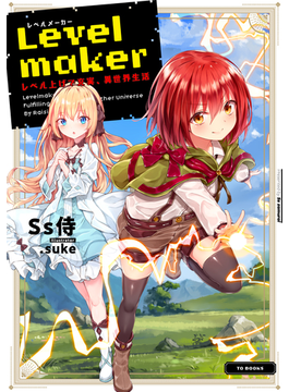 Levelmaker‐レベル上げで充実、異世界生活‐【電子書籍限定書き下ろしSS付き】(TOブックスラノベ)