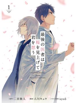 最後の医者は桜を見上げて君を想う(コロナ・コミックス)