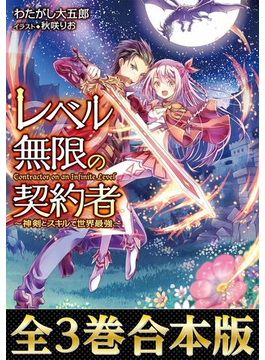 【合本版1-3巻】レベル無限の契約者~神剣とスキルで世界最強~