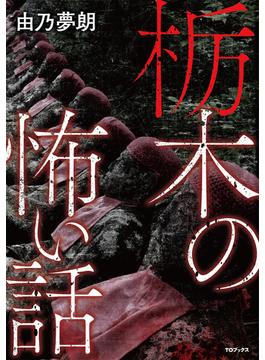 栃木の怖い話