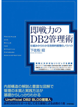 即戦力のDB2管理術~仕組みからわかる効率的管理のノウハウ