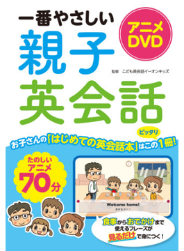 アニメDVD 一番やさしい親子英会話【DVD無しバージョン】