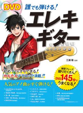 DVD 誰でも弾ける! エレキギター【DVD無しバージョン】