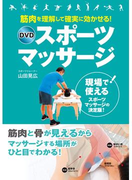 筋肉を理解して確実に効かせる! DVDスポーツマッサージ【DVD無しバージョン】