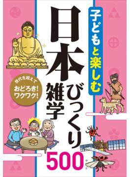 子どもと楽しむ 日本びっくり雑学500