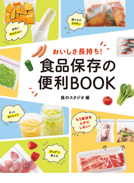 おいしさ長持ち! 食品保存の便利BOOK