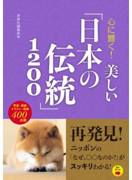 心に響く! 美しい「日本の伝統」1200