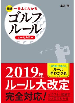 最新 一番よくわかるゴルフルール オールカラー