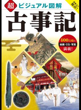 超ビジュアル図解 古事記