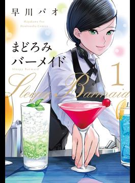 まどろみバーメイド(芳文社コミックス )