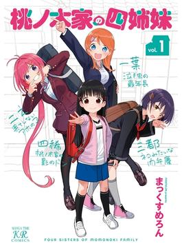 桃ノ木家の四姉妹(まんがタイムKRコミックス)