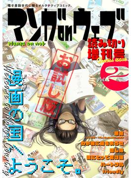 マンガ on ウェブ増刊号 無料お試し版(電書バト)