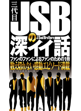 三代目 J Soul Brothersの深イイ話―――ファンのファンによるファンのための1冊