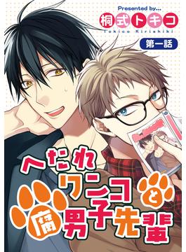 へたれワンコと腐男子先輩(BF Series)