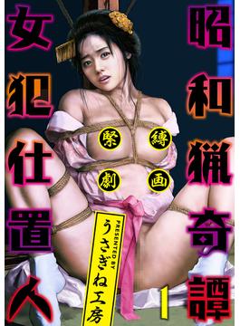 昭和猟奇譚 女犯仕置人(MOOG COMICS)