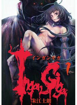 Ingan-Giga(MOOG COMICS)