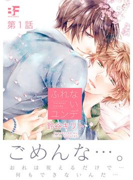 ふれないユンデ(BF Series)