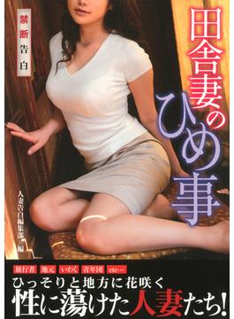 禁断告白 田舎妻のひめ事(竹書房ラブロマン文庫)