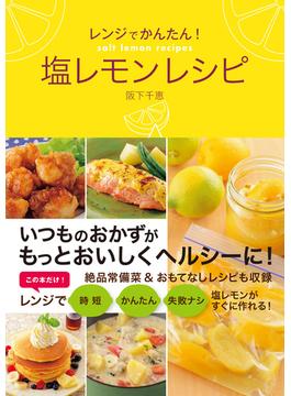 レンジでかんたん!塩レモンレシピ
