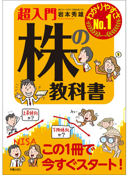 超入門 株の教科書