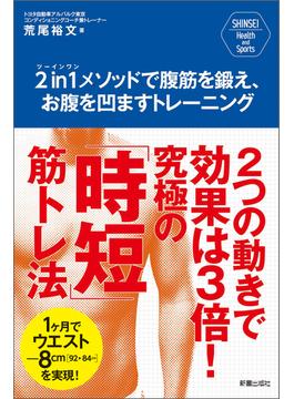 SHINSEI Health and Sports