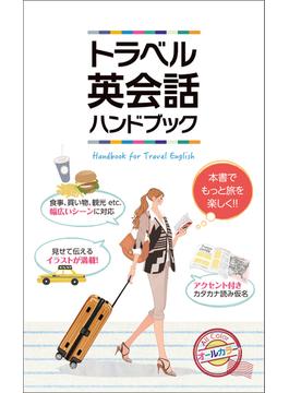 トラベル英会話ハンドブック