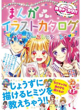 めちゃカワ!!まんがイラストカタログ ガーリーコレクション