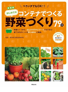 新装版 コンテナでつくる はじめての野菜づくり79種