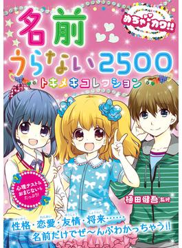 めちゃカワ!!名前うらない2500 トキメキコレクション