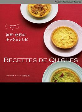 神戸・北野のキッシュレシピ 人気店の味をおうちで