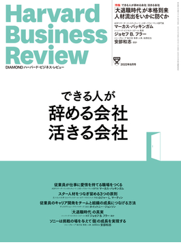 DIAMONDハーバード・ビジネス・レビュー(DIAMONDハーバード・ビジネス・レビュー)